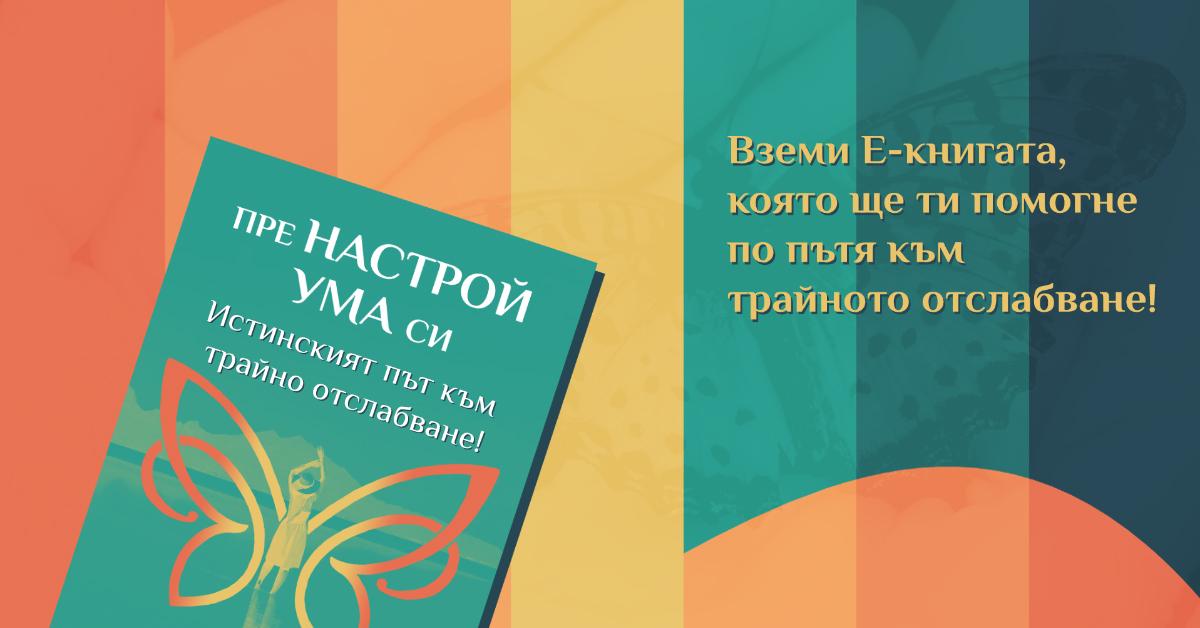 prenastroy-uma-si-za-istinski-trayno-otslabvane-e-book (4)